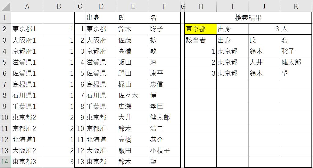 Vlookup 複数 該当 VLOOKUP関数で、複数テーブルから検索したい...